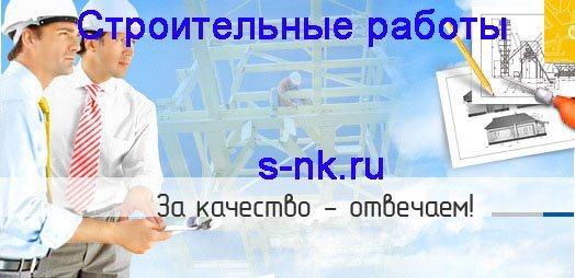 Строительство Волжский. Строительные работы Волжский
