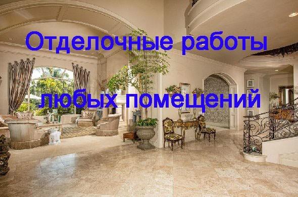 Отделочные работы Волжский. Отделка Волжский